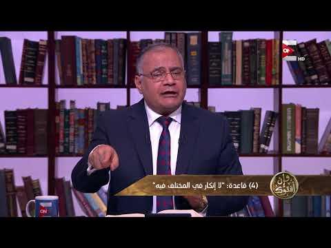 وإن أفتوك - ما يبطل الوصايا بالفتوى على منع المرأة من زيارة القبور .. د. سعد الهلالي  - 14:21-2018 / 3 / 16
