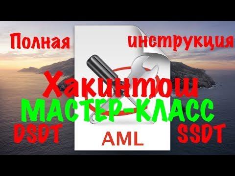 ПОЛНАЯ ИНСТРУКЦИЯ DSDT/SSDT AML/DSL!ХАКИНТОШ!МАСТЕР-КЛАСС!