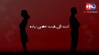 اللي بيحبك بجد مش هسيبك في يوم تنام زعلان