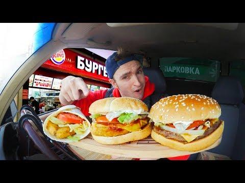 Это провал!!! Новинки Бургер Кинг: Воппер Барбекю, Чикен Барбекю и Ролл / Обзор еды Burger King