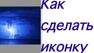 Как самому сделать прозрачный фон у картинки онлайн для иконки канала Ютуб в png