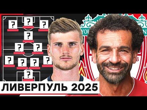 КАКИМ БУДЕТ ЛИВЕРПУЛЬ В 2025 году? ЧТО ЖДЕТ ЛИВЕРПУЛЬ ЧЕРЕЗ 5 ЛЕТ? ОФСАЙД