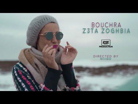 BOUCHRA ELM - Z3ta Zoghbia (Official Music Video)   زعطة زغبية