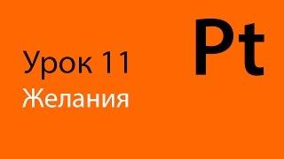 Английский, Урок 11 -