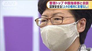 香港トップ「国家安全法制」めぐり最高指導部と会談(20/06/04)