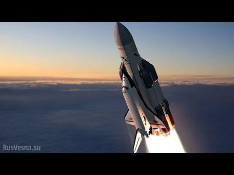 Космический транспорт для