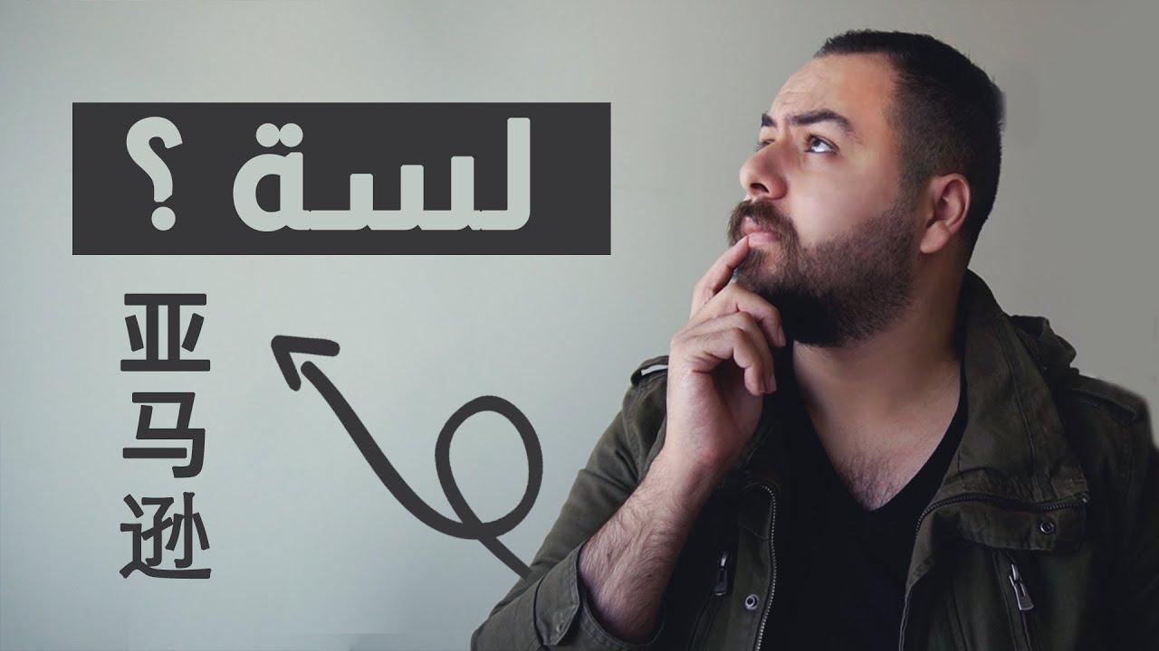 هل البيع على امازون اف بي اي للمبتدئين جيد امازون الوطن العربي ام الاجنبي Amazon Fba Middle East Youtube