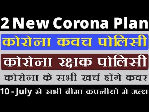 corona-kavach-insurance-policy-|-corona-rakshak-insurance-policy-|-corona-kavach-|-be-smart-|