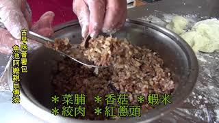 【甲好燒報】古早味蕃薯包