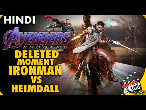 Avengers Endgame : DELETED Moment Iron Man vs Heimdall ? [Explained In Hindi]
