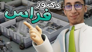 لعبة المستشفى | بناء افضل مستشفى بالعالم | 1# | Two Point Hospital