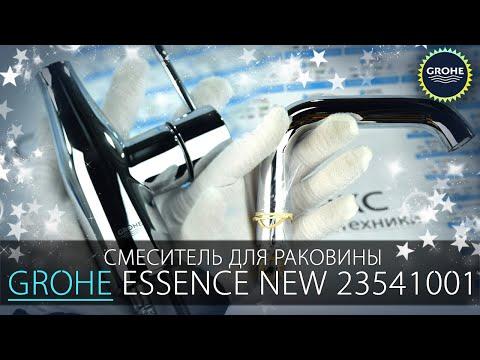 Видео обзор смесителя для раковины Grohe Essence 23541001