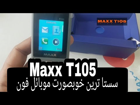 Maxx T105 unbixing & Review in urdu [1,350 Rs] with Latest News - iTinbox