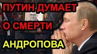 Путин думает о смерти Андропова / Аарне Веедла
