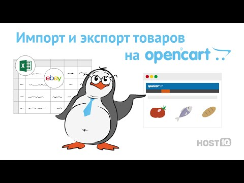 Экспорт и импорт товаров в Opencart | HOSTiQ