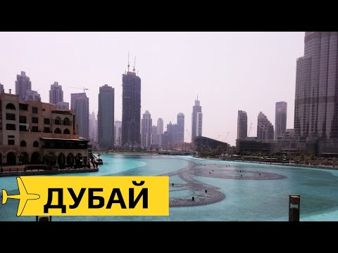 Стоповер в Дубае: чем заняться и что посмотреть