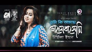 Ankur Feat Urmila Emon   Tumi Ki Amay Bhalobashoni   তুমি কী আমায় ভালোবাসোনি   Bangla New Song 2019