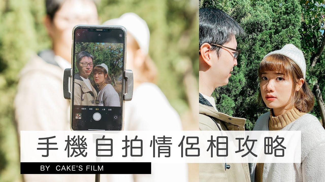 【倒米系列】手機自拍情侶相攻略  | 女攝影師Cake's Film