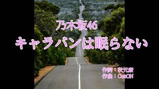 乃木坂46 - キャラバンは眠らない カラオケ 風景写真