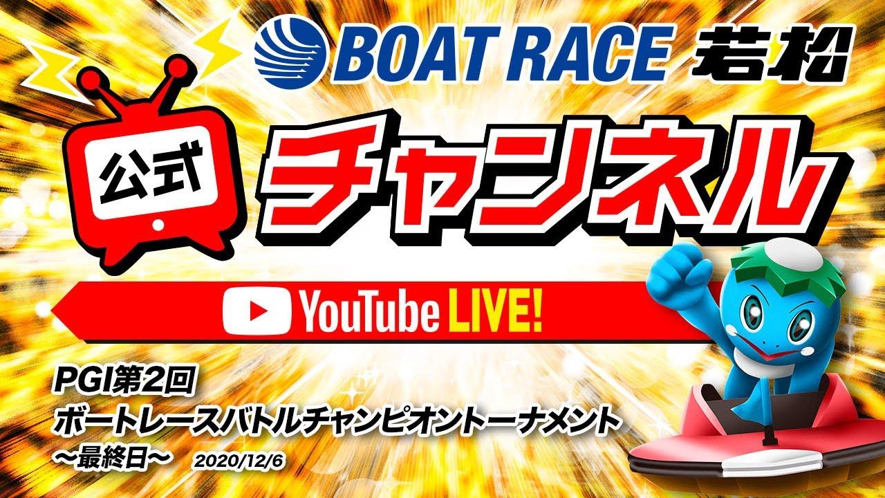 リプレイ 福岡 本日のレース|BOAT RACE