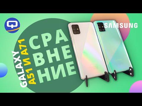 Samsung Galaxy A51 и Galaxy A71. Сравнение.  / QUKE.RU /