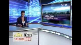 Новости Северодвинска 27 02 13(Новости Северодвинска 27 02 13., 2013-05-22T06:16:53.000Z)