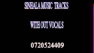 SINHALA MUSIC 001 MUSIC TRACKS WITH OUT VOICE