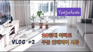 윰찌 일상 Vlog #2 | 20평대 아파트 인테리어 …