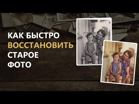 Как восстановить старую фотографию