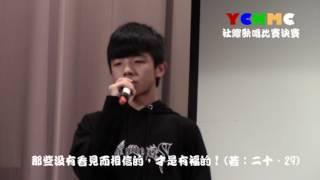 YCKMC社際歌唱比賽決賽6(余振強紀念中學)