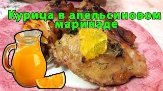 Курица в апельсиновом маринаде - простое быстрое блюдо на ужин!