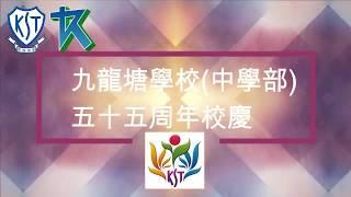 Publication Date: 2018-07-18 | Video Title: 九龍塘學校(中學部)五十五周年校慶活動花絮