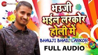 भउजी भईल लरकोर Bhauji Bhail Larkor - Full Audio | Bhauji Bhail Larkor Holi Me | Anand Diwedi
