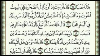 سورة الكهف  بصوت الشريم  Saourate Al-Kahf - Saoud Shuraim