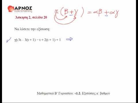1.2 Εξισώσεις α' βαθμού άσκ.2, Β Γυμνασίου