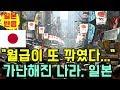 [일본반응]한국 사상 최초로 국방비 50조 돌파,일본
