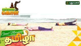 Uttan Pada Asana – VallamaiKol | Yoga Demo in Tamil
