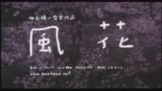 相米慎二 (Shinji Sōmai) / 風花 (Kaza-hana) / Kaze Trailer