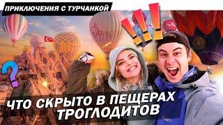 Каппадокия / По следам древних людей  5 серия