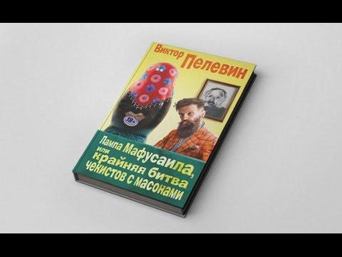 Виктор пелевин (victor pelevin). 48k likes. Русский дзэн.