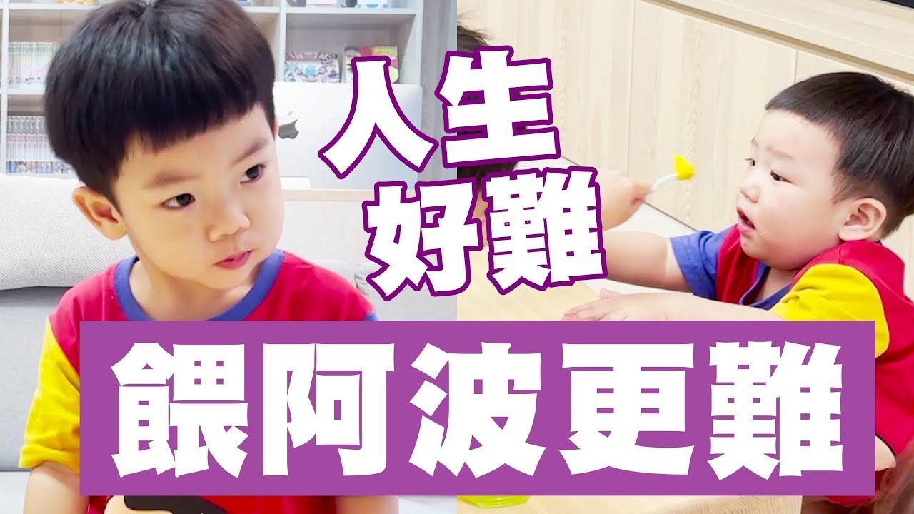 【蔡桃貴】餵阿波吃芒果好難喔,你可以自己吃嗎?(2Y11M5D)