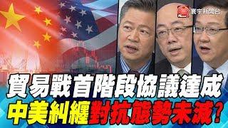 貿易戰首階段協議達成 中美糾纏對抗態勢未減?|寰宇全視界20191214-1