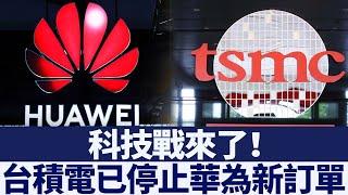 美國封殺升級 日媒:台積電已停止華為新訂單|新唐人亞太電視|20200519