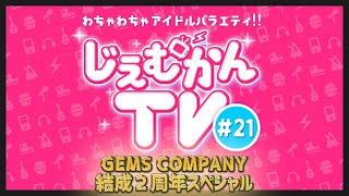 【わちゃわちゃ】じぇむかんTV#21【アイドルバラエティ!!】