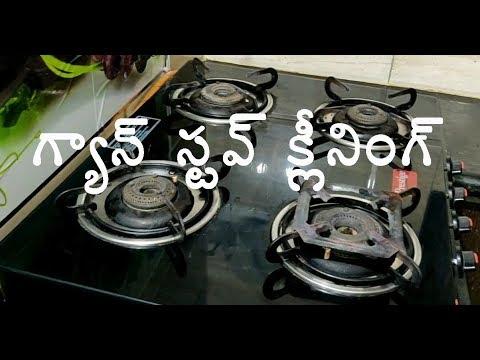 పొయ్యిని శుభ్రం చేయటం | How to clean gas stove | कैसे गैस स्टोव साफ करने के लिए | Nirupas Kitchen