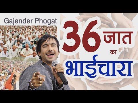 36 Jaat Ka Bhaichara #Gajender Phogat #Jat Pride # Social Brotherhood #Jat Land Haryana #Jat Aaraksh