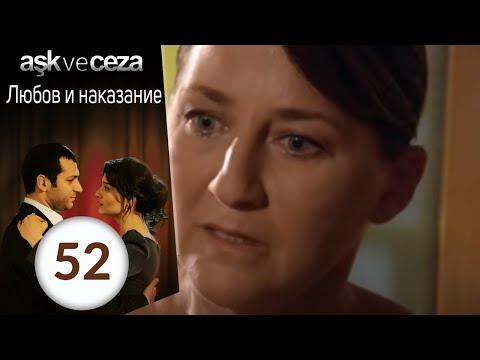 Любовь и наказание 52 серия