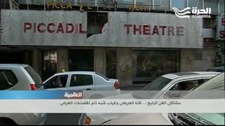 لبنان: مشاكل الفن الرابع... قلة العروض وغياب شبه تام لفضاءات العرض