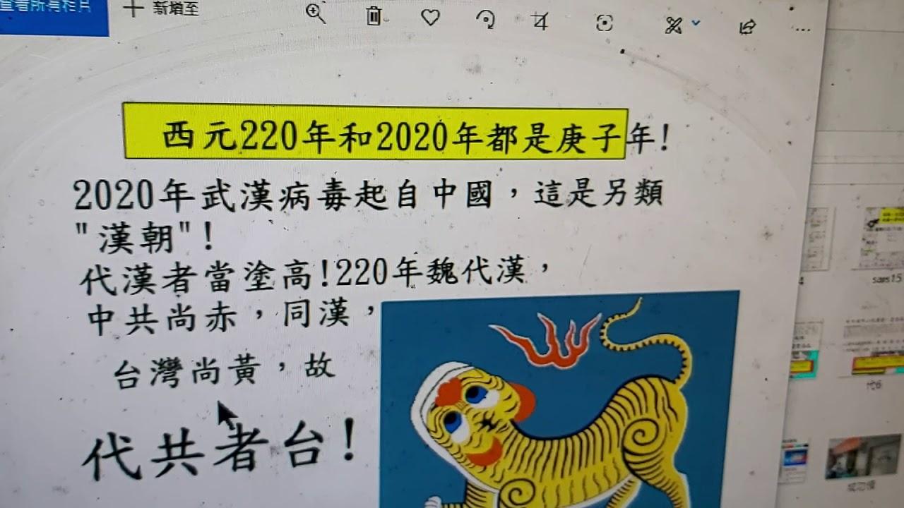 漢武帝2000年前就預言臺灣將統治中國!(下) - YouTube