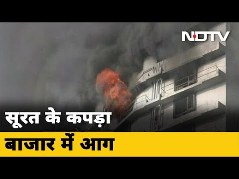 Surat के बाजार में आग, दमकल की 60 गाड़ियां मौके पर पहुंची